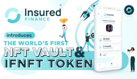 InsuredFinance|NFTのための保険でハッキングやバグに備えよう