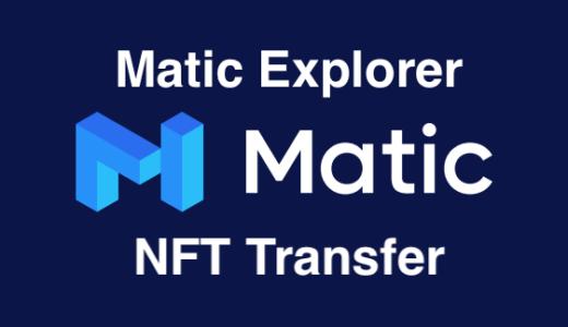【暫定版】MaticExplorer|MaticのNFTを送る方法