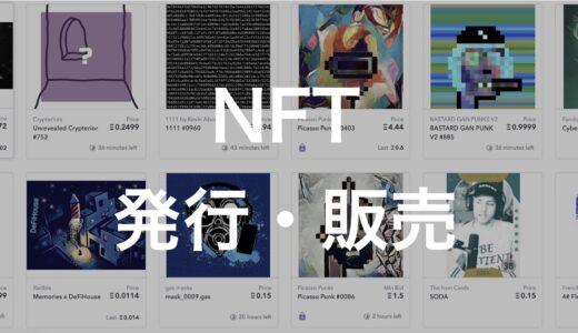 【初心者向け】NFTを発行して販売するまでのやり方まとめ