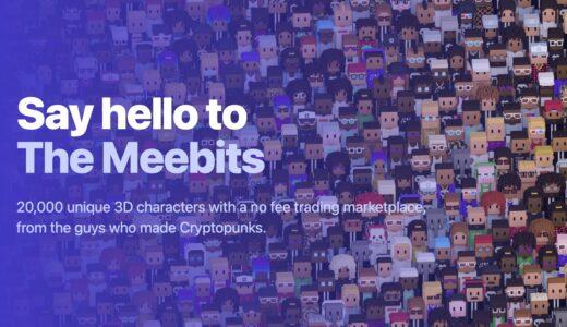 meebits|CryptoPunksの運営が手がけるボクセルNFT