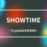 SHOWTIME|CryptoArtのインスタグラム的SNS